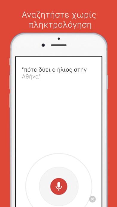 Screenshot for Google Chrome in Greece App Store