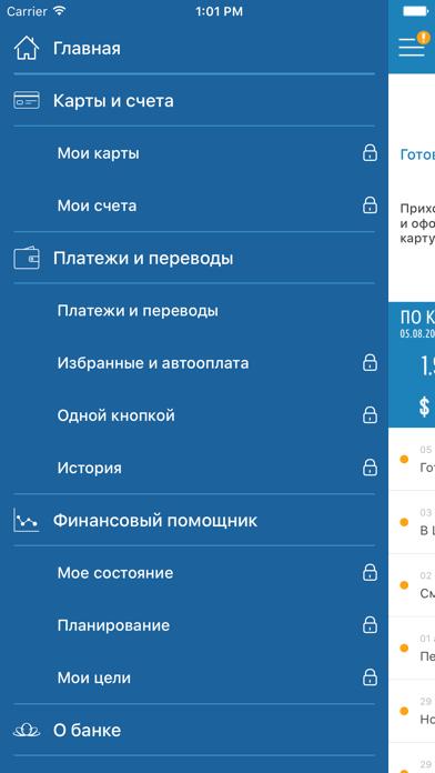 BGPB mobileСкриншоты 2