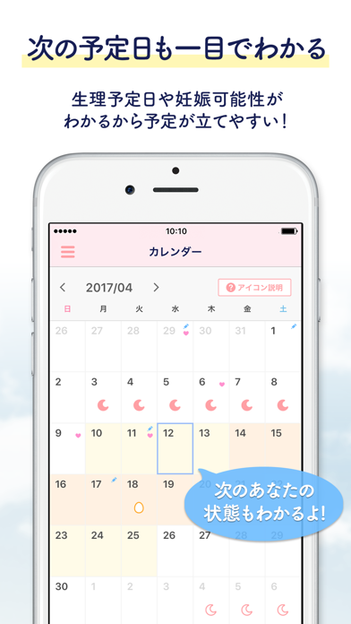 ルナルナ : 生理/排卵日予測  生理日管理アプリ ScreenShot2