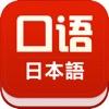 日语口语基础入门王 -日本语经典教材 - iPhoneアプリ