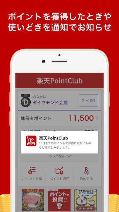 楽天ポイントクラブ~楽天ポイント管理アプリ~ screenshot1