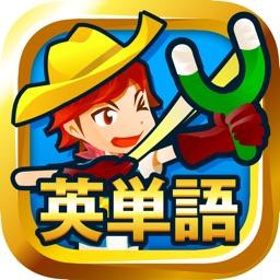 英単語スペル3600 - ゲーム感覚の英単語アプリ