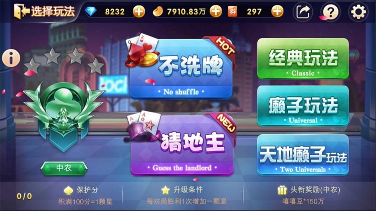 嘻嘻斗地主-连炸版 screenshot-3