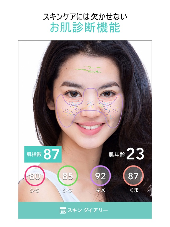 YouCam メイク - 盛れる美肌カメラのおすすめ画像6