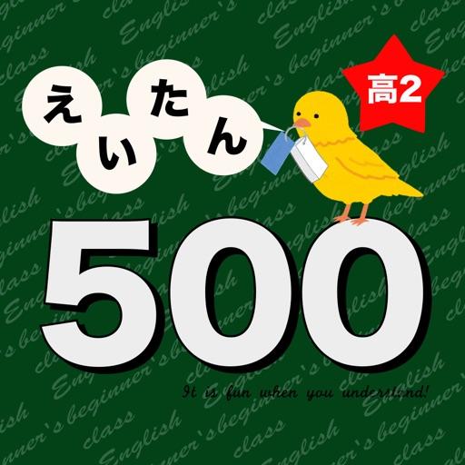 英語勉強 - 高2で覚える英単語500