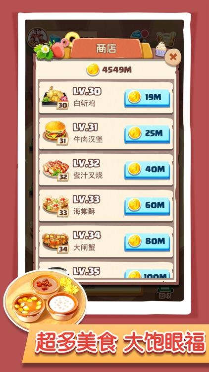 玩赚美食 screenshot-2