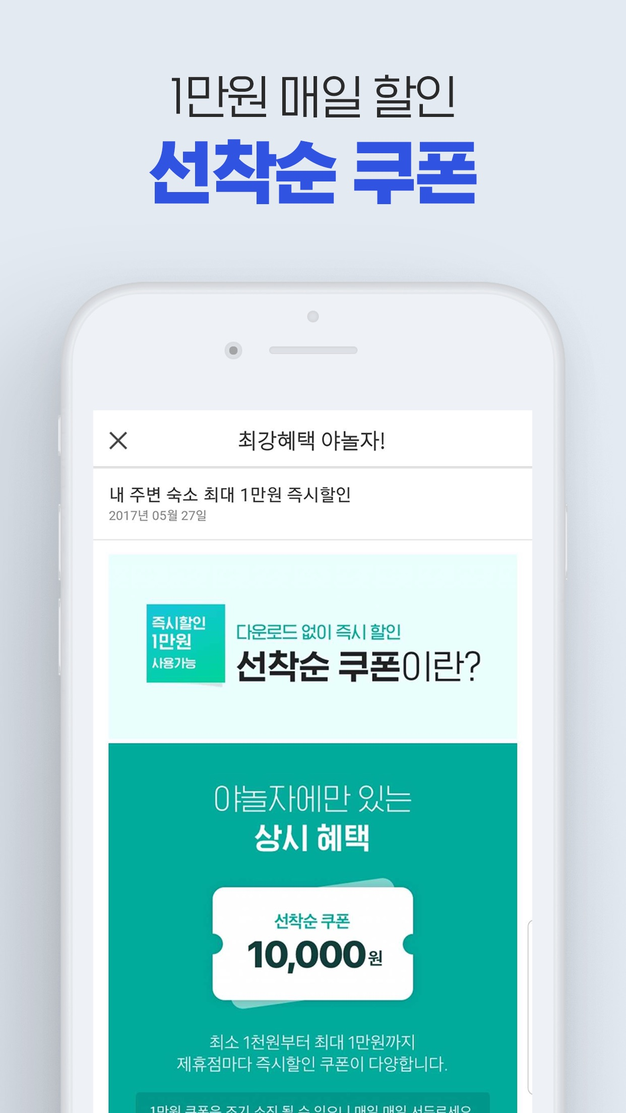 야놀자 Screenshot