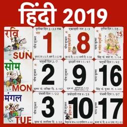 Hindi Calendar 2019 - Panchang