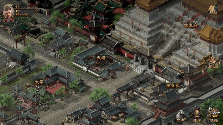 三国霸业-征战天下 screenshot-6