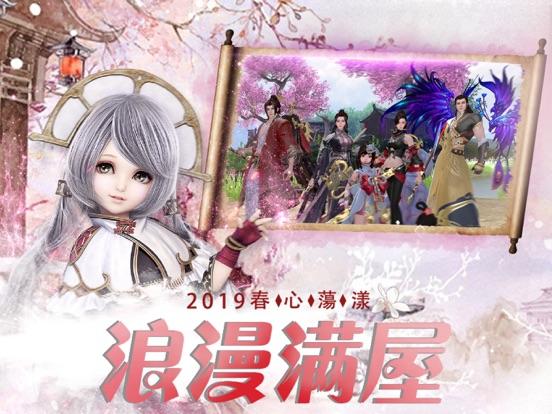 烈火如歌—全球华人第一恋爱武侠手游 screenshot 6