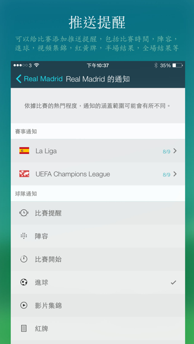 Screenshot for Forza Football in Taiwan App Store