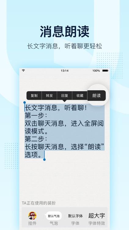 QQ screenshot-2
