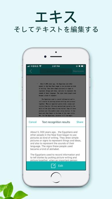 スキャナアプリ-Wordscan ScreenShot2
