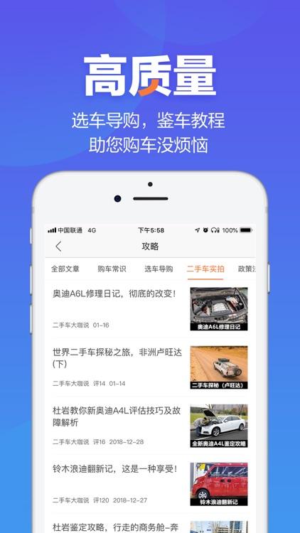 二手车-汽车之家旗下二手车报价平台 screenshot-3
