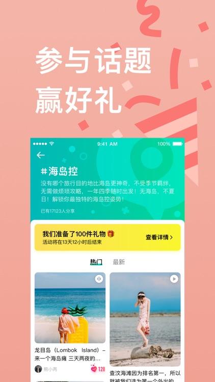 穷游出境游-出境游旅行软件