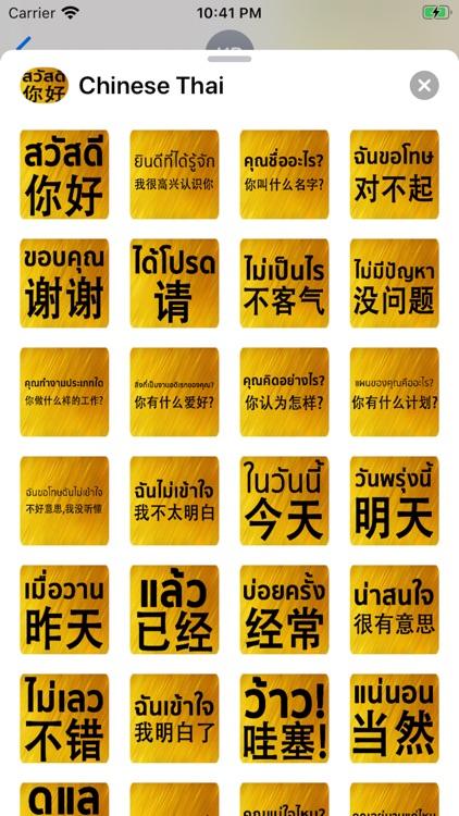 Chinese Thai screenshot-7