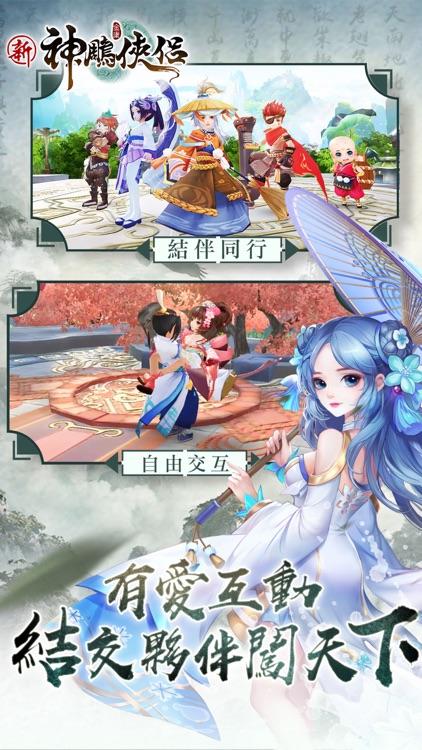 新神鵰俠侶 screenshot-3