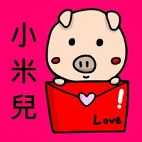 小米兒 Sticker 情人節 Love