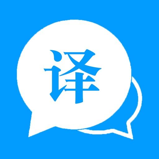 快译王 - 拍照翻译和语音翻译