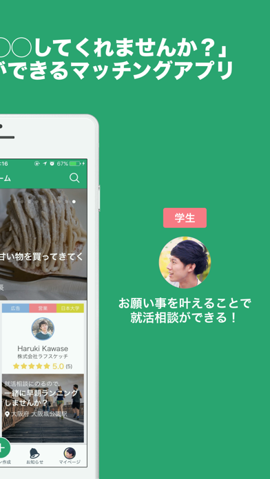 Matcher - 学生と社会人のOB訪問マッチングアプリのおすすめ画像2