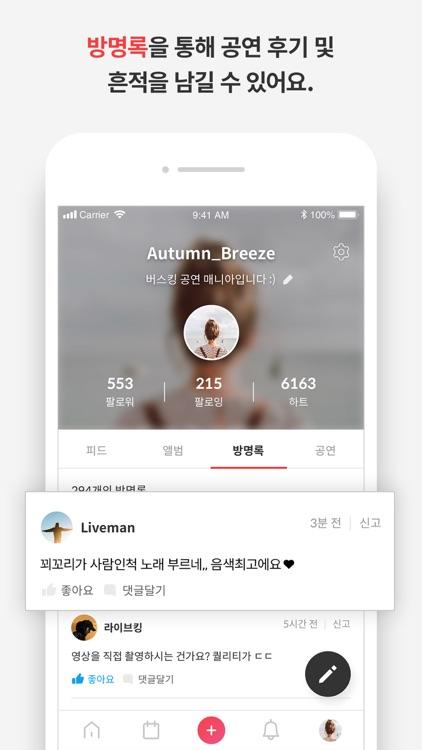 BUV - 음악으로 소통하는 공간 screenshot-7