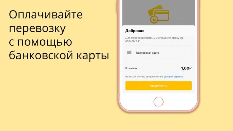 Эвакуатор Добровоз screenshot-3