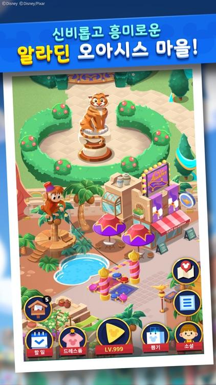 디즈니팝_OLD screenshot-6
