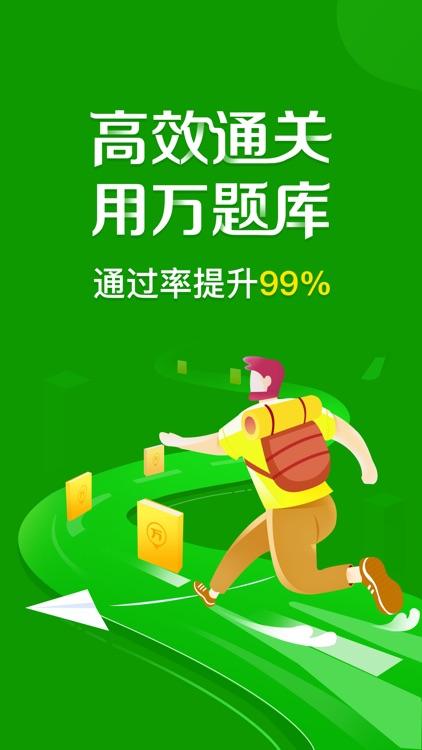 执业药师万题库-执业药师考试通关题库! screenshot-6