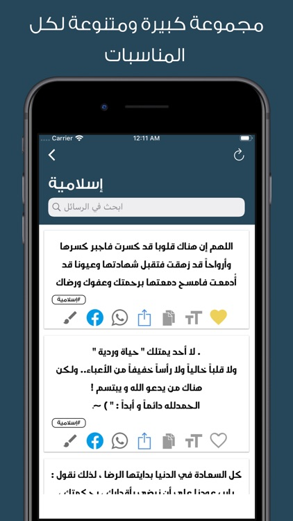 مسجاتي screenshot-4