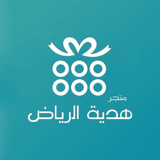 متجر هدية الرياض