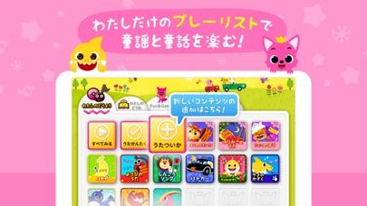 PINKFONG!知育アニメ絵本 ScreenShot1