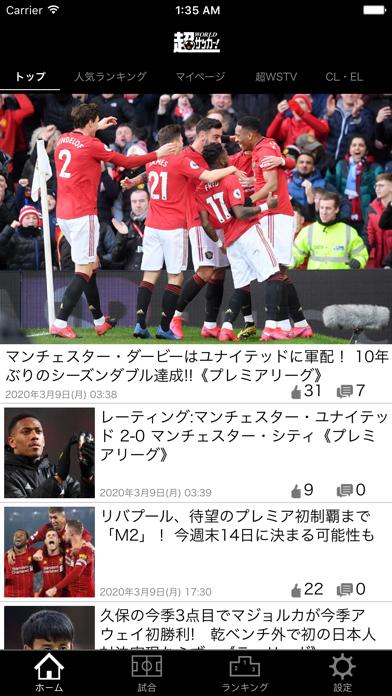 超WORLDサッカー! Liteのおすすめ画像1