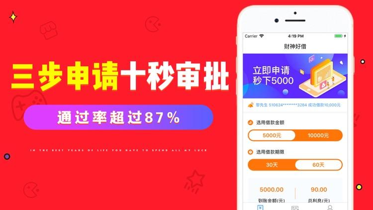 财神贷款-手机借款借钱平台