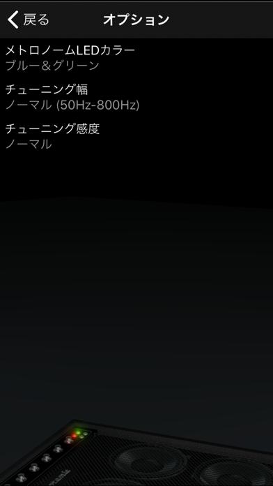 メトロノーム ScreenShot3