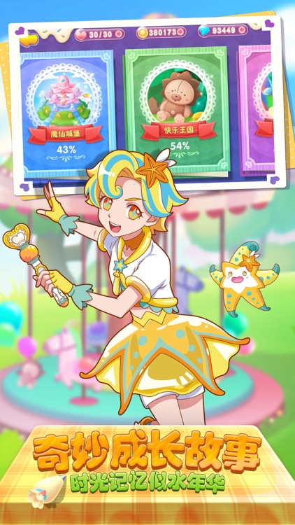 巴啦啦魔法蛋糕2—公主做蛋糕游戏 screenshot-3