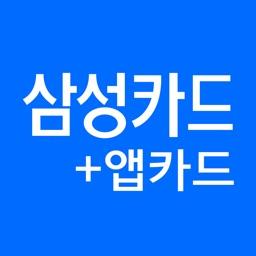 삼성카드+앱카드
