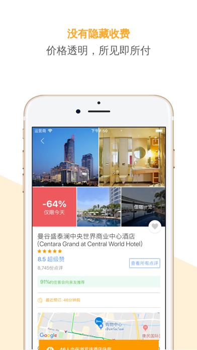 下载 Agoda安可达-全球酒店住宿预订 为 PC