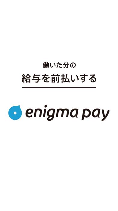 enigma payのスクリーンショット1