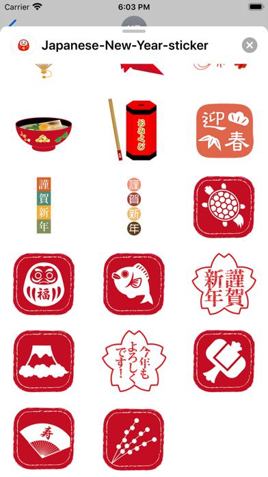 日本のお正月ステッカーのスクリーンショット3