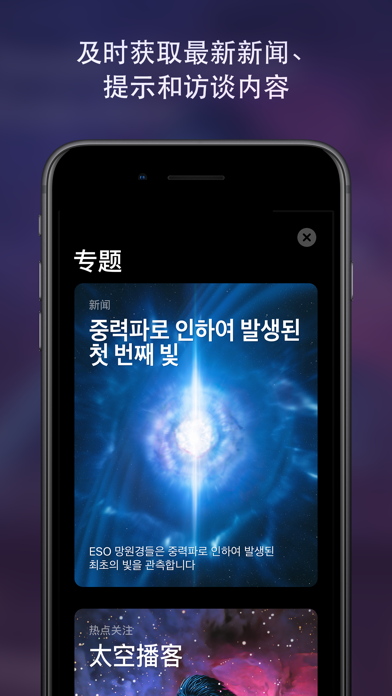 Screenshot for Sky Guide in China App Store