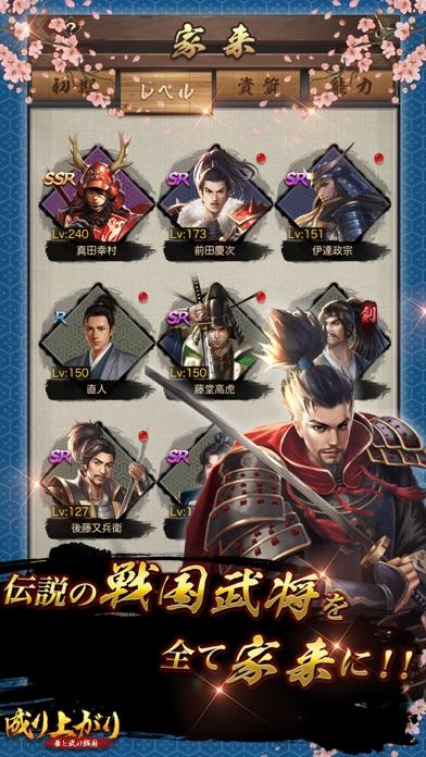 成り上がり~華と武の戦国 screenshot1