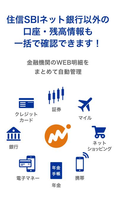 マネーフォワード for 住信SBIネット銀行のおすすめ画像4