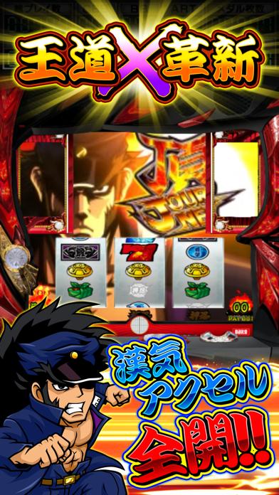 パチスロ 押忍!番長3 screenshot1