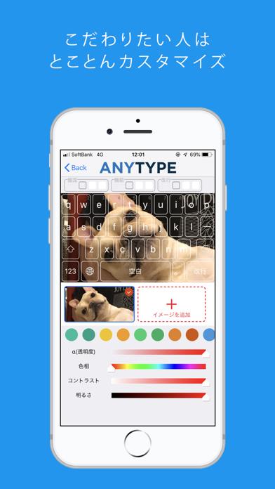 ANYTYPE ‒ 日本語文字入力&着せ替えキーボードのおすすめ画像3