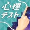 お絵かき 心理 テスト - iPhoneアプリ