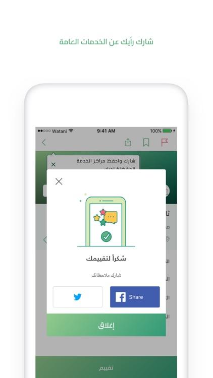 Watani وطني - We hear you screenshot-4