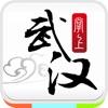掌上武汉-武汉城市信息云平台