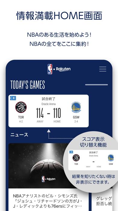 NBA Rakuten ScreenShot0