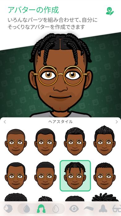 Screenshot for Bitmoji in Japan App Store