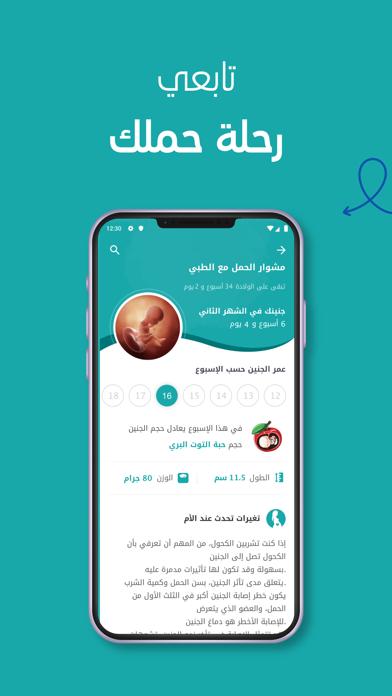 messages.download Altibbi - الطبي software